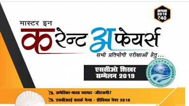 current affairs 2019 pdf in hindi